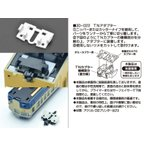 TNアダプター KATO先頭部 3D-022