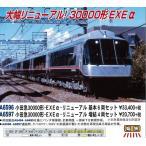 小田急30000形 EXEα リニューアル 基本6両+増結4両セット