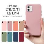 [メール便送料無料] マットカラー TPUケース {2}【iPhoneケース iPhone11 pro max くすみカラー かわいい オシャレ シンプル シリコン 人気 韓国 つや消し】