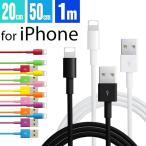 [メール便送料無料] iPhone充電 USBケーブル {1}{定} [iPhoneX iPhone8 iPhone7 アイフォン 充電器 充電ケーブル ケーブル コード カラフル]