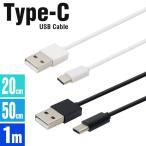 [メール便送料無料] Type-C USBケーブル {1}{定}【Type c タイプC 充電器 充電ケーブル Android アンドロイド スマホ スマートフォン 1m 50cm 20cm】