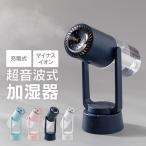 2020 加湿器 [宅配便送料無料] 自動首振り 超音波式加湿器 RYF-011【卓上加湿器 アロマ マイナスイオン 充電式 大容量 小型 オフィス LED ライト おしゃれ 】