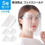 飛沫防止 フェイスシールド ●5個セット [ フェイスガード メガネ 目立たない 飛沫 防止 防護メガネ フェイスマスク 透明マスク ウイルス対策 宅配便送料無料 ]