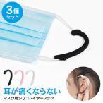 [メール便送料無料] マスク用 シリコンイヤーフック 3セット 【マスク フック 耳 耳が痛くならない 耳が痛くない バンド 紐 ウイルス対策 国内発送】
