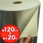 業務用アルミ保温保冷断熱シート120cm20mロール巻