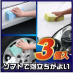 洗車 カラフルウォッシュ3個入 16000107