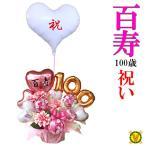 100歳のお祝い 百寿のお祝い バルーンギフト 桃色の雅画像