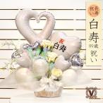 99歳のお祝い 白寿のお祝い 鶴壽千載 バルーンギフト画像