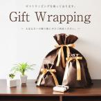【対象商品と同時購入専用】プレゼント用ラッピング 贈り物に最適 ギフトバッグ ラッピング ラッピングバッグ バッグ