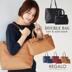 春新作 トートバッグ2wayハンドバッグ [REGALO] バッグインバッグ A4 レディース 大容量バッグ パンチング 仕事バッグ ショルダーバッグ 大人 optk-22-8156
