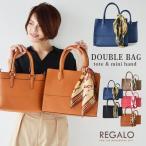 冬新作 冬バッグ スカーフ付きトートバッグ&2wayハンドバッグ [REGALO] バッグインバッグ(2個セット) A4 レディース 仕事 ショルダー optk-782-06911