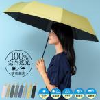 日傘 折りたたみ 完全遮光 55cm【遮光率100%・UV遮蔽率99.9%以上】《晴雨兼用日傘》大きい UVカット レディース メンズ ユニセックス 無地 雨傘 310g vnsz-586z