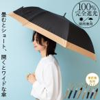 SALE 日傘 完全遮光 折りたたみ ショートワイド傘 大きめ UV遮蔽率100% 遮光率100% 完全遮蔽 竹ハンドル 晴雨兼用 UVカット 軽い 260g  ケース付き vsgz-449z