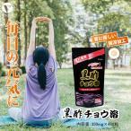 ビタリア 黒酢チョウ溶 徳用 480粒
