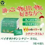 純植物性キトサン(製造特許第4468665号)+白いんげん豆+食物繊維配合 ビタリア製薬-Vitalia-バイオキトサンシナジースリムお試し