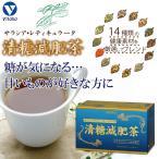 サラシア茶 健康茶 桑の葉 美容 健康 茶 サプリ ダイエット ビタリア製薬 サラシア・レティキュラータ清糖
