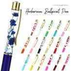 ハーバリウムボールペン 完成品 プレゼント ハーバリウム ボールペン ペン ラメ誕生日 母の日 入学祝い