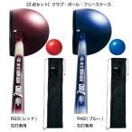 【3点セット】 アシックス メンズ レディース スポーツ用具 パークゴルフ用品 クラブ ボール フリースケース GGP206