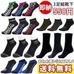 雅虎商城 - 送料無料 アディダス メンズ レディース ジュニア 靴下 ソックス 3足セット ブランド製 3Pセット 3足組 DMK62 DMK61 EAC0700S EAC070LS
