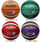 モルテン ジュニア キッズ バスケットボール 5号球 GR5 BGR5