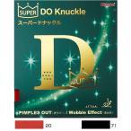 ニッタク メンズ レディース スーパードナックル 表ソフト 表一枚 SUPER DO Knuckle 卓球ラケットラバー NR-8573-20 NR-8573-71