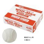 12個入り ユニックス ジュニア キッズ ウィルマックス 軟式ボール J号 野球用品 BB7069