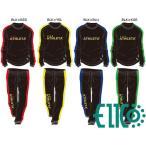 ATHLETA/アスレタ 別注 カラー ピステスーツ トップス・パンツ 上下セット (EI-005) (エイコーオリジナル)