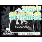 2018年 EGOZARU/エゴザル 福袋