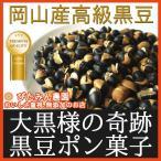 (お試し)● 大黒豆 -DAIKOKUMAME- ● 1袋 (送料無料) 奇跡の黒豆ポン菓子(煎り黒豆) 岡山県産高級黒豆丹波種使用 (無添加)