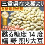〇 嬉野煎り大豆 〇 甦る糖度14度の大豆 (煎り豆) 三重県在来種より12年越しに復活した嬉野大豆 (大豆・国産・無添加・有機たい肥使用) 上質な自然の甘味