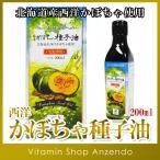 西洋かぼちゃ種子油 / 北海道産 / かぼちゃ / オイル / カボチャ