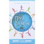 【10倍ポイント】 DNA EXERCIZE 遺伝子分析キット