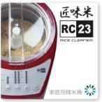 家庭用精米機【匠味米】RC23シリーズ