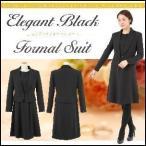 ブラックフォーマル レディース 喪服 礼服 女性 卒業式 ママ 入園式 スーツ 9号・11号・13