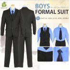 スーツ 入学式 卒業式 男の子 5点セット ジャケット/シャツ/ロングパンツ/ネクタイ/ベスト 145 150 155 160 アウトレット