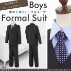 男の子スーツ フォーマル 5点セット 145 150 155 160 男児 細身 黒 ズボン ネクタイ 黒 子供 入学式 卒業式 お受験 スーツ 通販 ネイビー