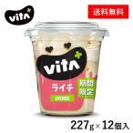 【公式】 ビタプラス VITA+ ライチ シロップ漬け 227g 12個入 フルーツ スイーツ まとめ買い ビタミンC