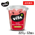 【公式】 ビタプラス VITA+ レッドグレープフルーツ シロップ漬け 227g 12個入 フルーツ スイーツ まとめ買い ビタミンC