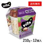 【公式】 ビタプラス VITA+ キヌア カリフラワーライス カポナータソース 12個入 ビーガン ヘルシー ダイエット 腸活 まとめ買い