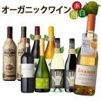 ワイン ワインセット オーガニックワイン 赤白泡 バラエティ 9本セット 辛口 送料無料 ビオワイン 有機栽培 オーガニック