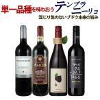 ワイン ワインセット 単一品種のワインを味わおう テンプラニーリョ 赤ワイン 4本セット 辛口 赤ワインセット スペイン