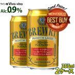 ブローリー プレミアムラガー 2ケース 355ml 48本入り ローアルコールビール まとめ買い ケース買い 送料無料 北海道・沖縄除く