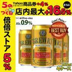 お買い得 ブローリー プレミアムラガー 4ケース 355ml 96本入り ローアルコールビール ノンアルコールビール ビール まとめ買い ケース買い 送料無料 一部除外