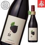 ワイン 赤ワイン シー オーガニック テンプラニーリョ スペイン産 辛口 赤 有機栽培 ビオワイン オーガニックワイン【セール】