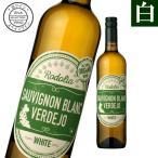ワイン 白ワイン ロドリア ホワイト ソーヴィニヨン ブラン=ベルデ オーガニックワイン 辛口 白 スペイン オーガニック 【セール】