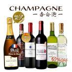 ワイン 豪華シャンパン2本入り フランス産 赤白泡 お楽しみワイン 辛口 6本セット シャンパン 赤 白 スパークリングワイン