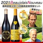 解禁日以降お届け ボジョレーヌーボー2017 最高金賞受賞醸造家達コラボヌーボーと2016年最高金賞受賞醸造家の2本セット ワイン
