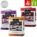 ワイン ワインセット バッグインボックス 箱ワイン BIB 赤白ワイン ブラッスリー エ コントワール 3000ml×3個 大容量 スペイン