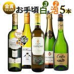 ワイン ワインセット 白 スパークリングワインセット 5本 辛口 お手頃セット お買い得 おまけ付き