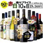 ワイン ワインセット 訳ありプライス 赤白ワイン 10本セット H 赤 白 ミックス 辛口 訳あり